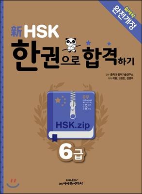 新 HSK 한권으로 합격하기 6급