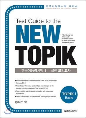 Test Guide to the New TOPIK 한국어능력시험 1 실전 모의고사