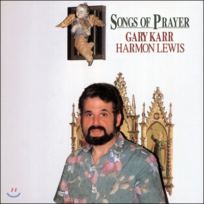 Gary Karr - Songs of Prayer 게리 카 - 기도의 노래 [LP]