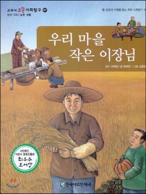 교과서 으뜸 사회탐구 07 우리 마을 작은 이장님