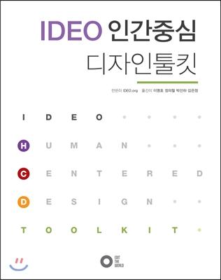 IDEO 인간중심 디자인 툴킷