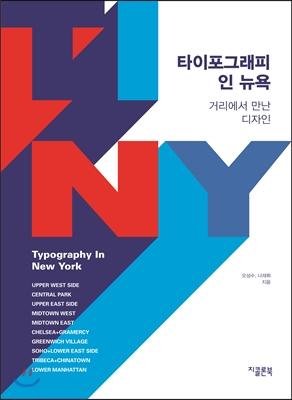 타이포그래피 인 뉴욕