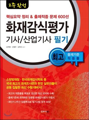 2주 완성 화재감식평가 기사/산업기사 필기