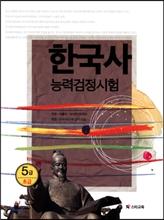 한국사 능력 검정시험 5급 초급