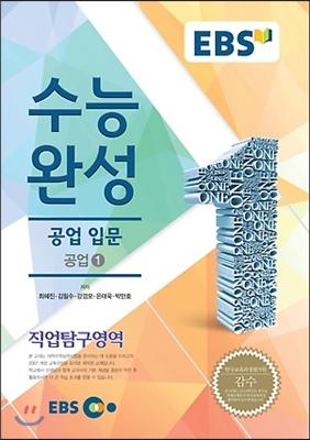 EBSi 강의교재 수능완성 직업탐구영역 공업 입문 (2014년)