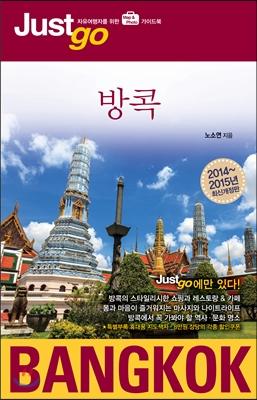 저스트고 방콕 Bangkok