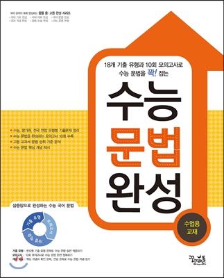 수능문법완성 수업용 교재 (2017년용)