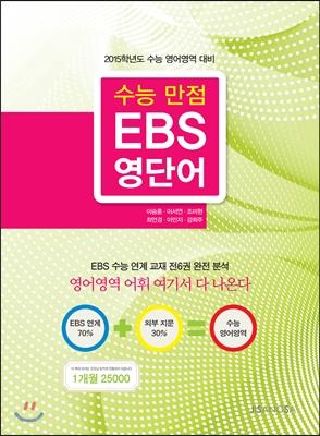 수능 만점 EBS 영단어 (2014년)