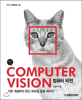 COMPUTER VISION 컴퓨터 비전