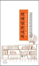 한국인을 위한 알기 쉬운 현대 일본어학