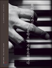 류이치 사카모토 음악으로 자유로워지다