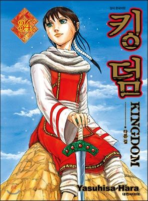 킹덤 (KINGDOM) 34