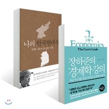 장하준의 경제학 강의 + 나의 한국현대사