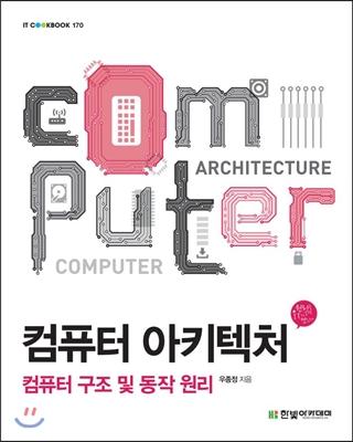 컴퓨터 아키텍처