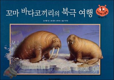 키즈 자연과학 그림책 03 꼬마 바다코끼리의 북극 여행