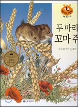 키즈 자연과학 그림책 58 두 마리 꼬마 쥐