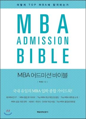 MBA 어드미션 바이블