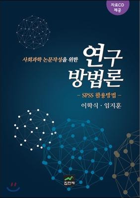사회과학 논문작성을 위한 연구방법론
