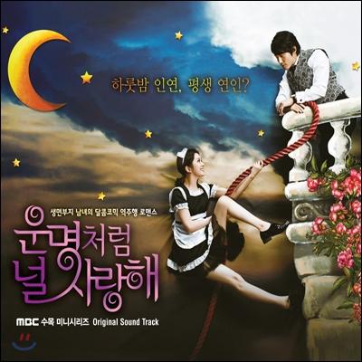 운명처럼 널 사랑해 (MBC 수목 미니시리즈) OST