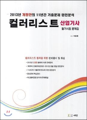 컬러리스트 이론편 산업기사, 기사 필기시험 문제집 세트