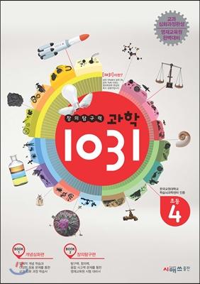 창의탐구력 과학 1031 초4