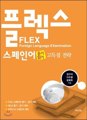 FLEX 스페인어 듣기·읽기 고득점 전략