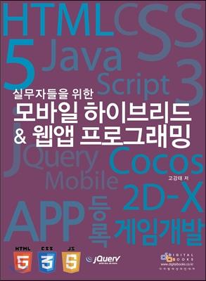 실무자들을 위한 모바일 하이브리드&웹앱 프로그래밍