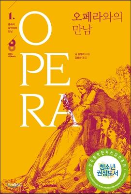 오페라와의 만남
