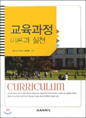 교육과정 이론과 실천