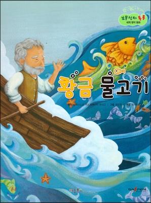 보물상자 통통 세계 명작 동화 24 황금 물고기