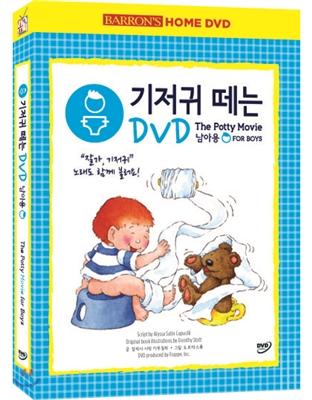 기저귀 떼는 DVD (남아용)