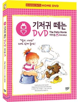 기저귀 떼는 DVD (여아용)