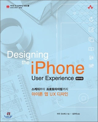 Designing the iPhone User Experience 한국어판