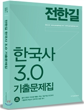 2015 전한길 한국사 3.0 기출문제집