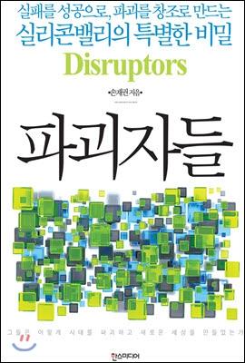 파괴자들 Disruptors