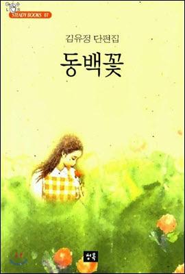 동백꽃 : 김유정 단편집