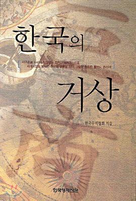 한국의 거상