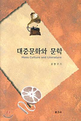 대중문화와 문학