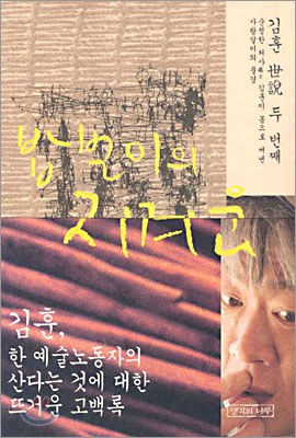 김훈 세설 (두 번째) 밥벌이의 지겨움