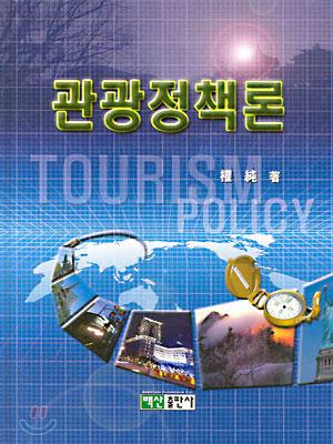 관광정책론