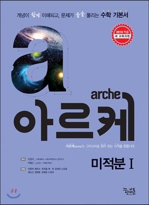 arche 아르케 미적분 1 (2016년용)