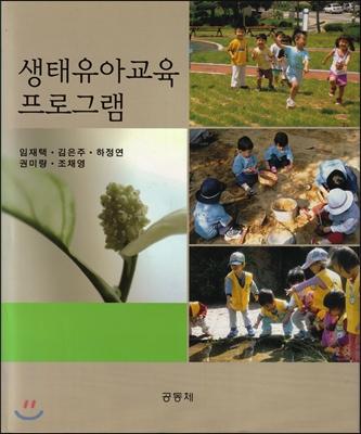 생태 유아 교육 프로그램