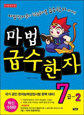 마법천자문 마법급수한자 7급 2