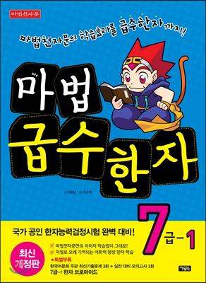 마법천자문 마법급수한자 7급 1