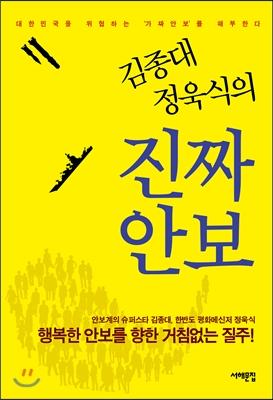 김종대 정욱식의 진짜 안보