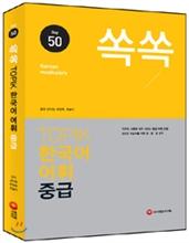 쏙쏙 TOPIK 한국어 어휘 중급 Day 50