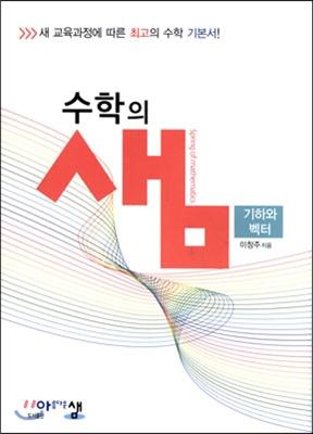 수학의 샘 기하와 벡터 (2019년 고3용)