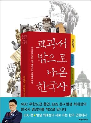 교과서 밖으로 나온 한국사 : 근현대