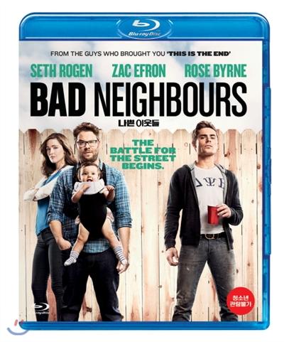 나쁜 이웃들 : 블루레이