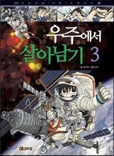 우주에서 살아남기 3